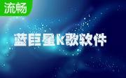 练习唱歌软件 蓝巨星k歌软件电脑版 6.9 免费官方版