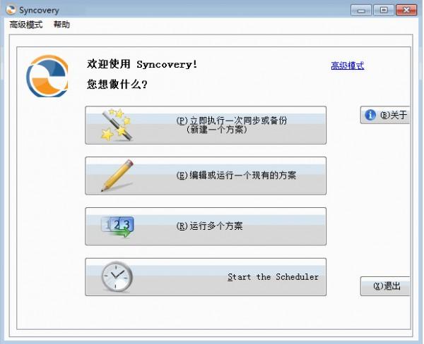 【同步备份工具】自动备份同步工具(Syncovery Pro) v8.1.9.153中文版(32/64位)