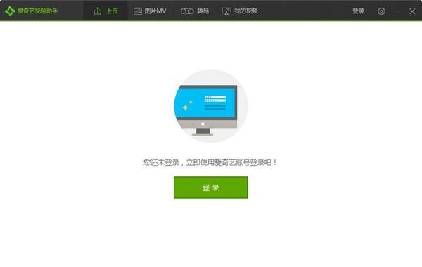 爱奇艺视频格式转换软件 爱奇艺视频助手 V7.7.0.4官方免费下载