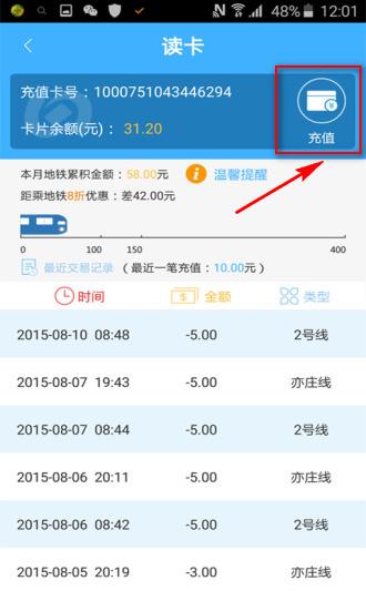北京一卡通充值app|北京一卡通 v4.0.0.3手机安卓版