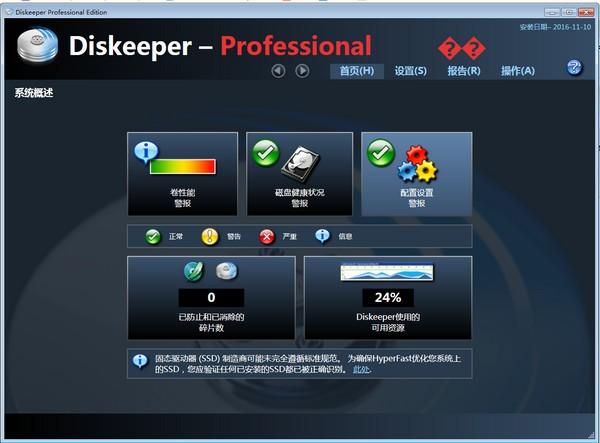 磁盘碎片优化软件|Diskeeper Pro 12汉化破解版