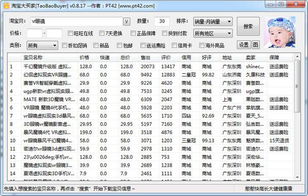 【淘宝排行榜工具】淘宝大买家(TaoBaoBuyer) v0.9.9免费绿色版