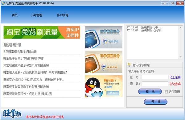 淘宝刷收藏人气软件|旺掌柜淘宝刷收藏软件 6.02.0803免费官方版