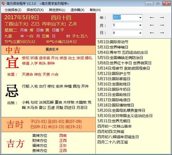 【择吉软件下载】南方择吉程序 v2.3.0官方最新版