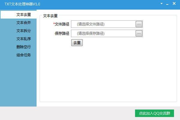 【txt文本处理软件】TXT文本处理神器 V1.0免费绿色版