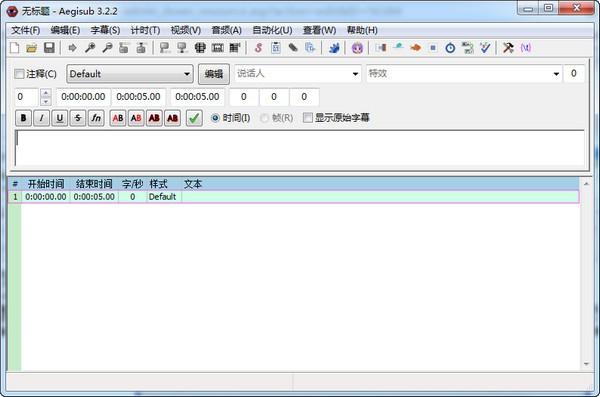 字幕制作编辑工具下载|电影字幕编辑器(Aegisub) 3.2.2绿色中文版