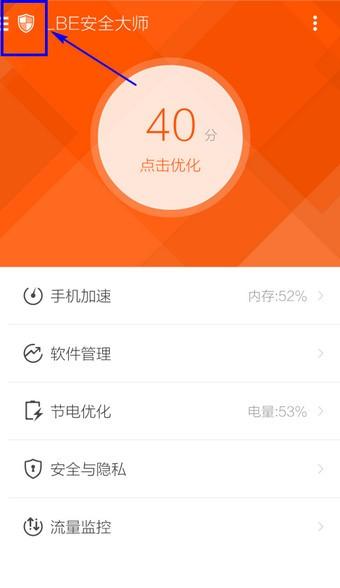 【手机安全防护】lbe安全大师app安卓版 v6.1.2563