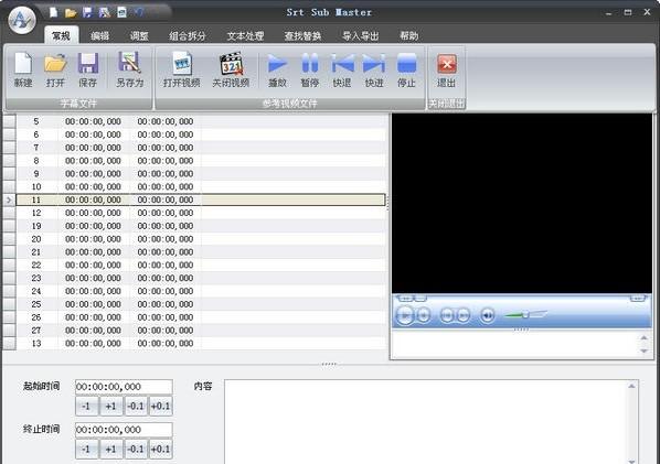字幕调整工具|字幕编辑器(Srt Sub Master)V1.25官方版