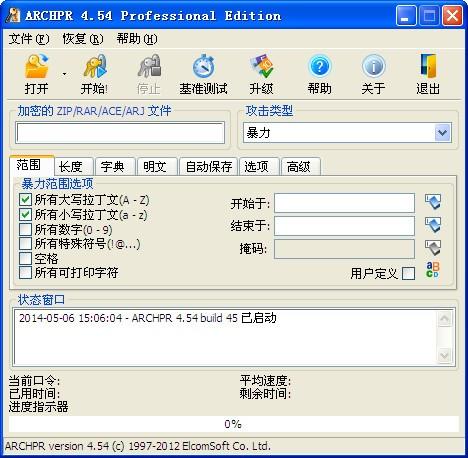 ARCHPR压缩包密码解压工具 v4.54汉化版