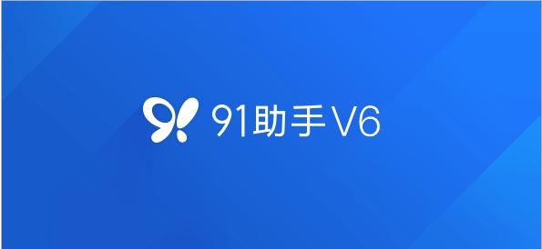 91手机助手电脑版 V6.10.9.1517免费版【手机系统管理软件】