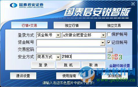 股票证券分析软件_国泰君安锐智版9.46免费锐智版