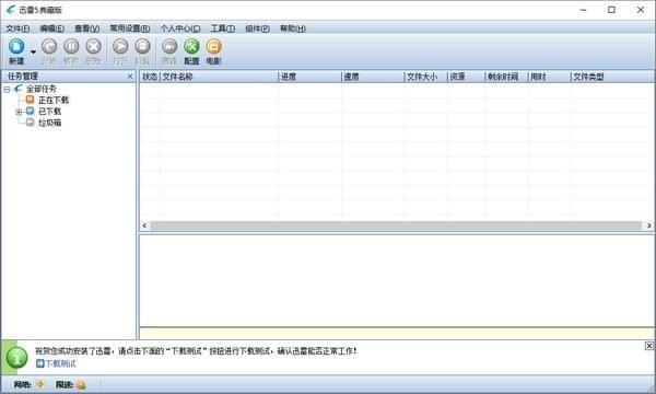 【迅雷下载】迅雷5典藏版 v5.8免费绿色版