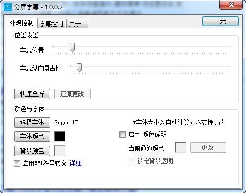 字幕分屏显示工具|分屏字幕软件 1.0.0.2免费绿色版