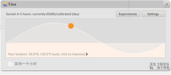 【护眼软件】F.lux自动护眼工具 v4.62免费官方版