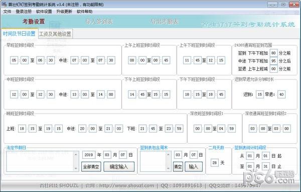 【钉钉考勤统计辅助软件】首壮钉钉签到考勤统计系统 v3.4专业版