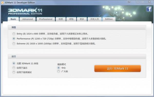 电脑跑分软件下载|3DMark11 v1.0.4免费汉化版