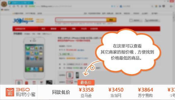 比价软件_360购物小蜜 v2.0.0.9绿色官方版
