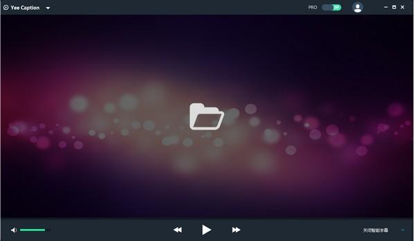 智能视频翻译软件下载|字幕通Yee Caption 2.0.0.05免费官方版