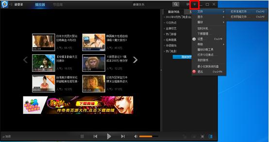 pptv网络电视|PP视频(原PPTV聚力) v5.0.8.0001免费官方pc版