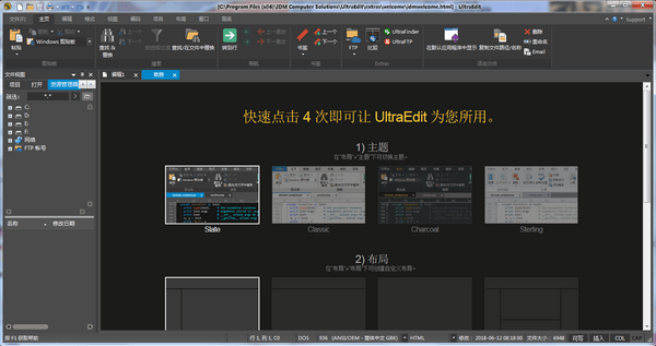文本编辑器下载_UltraEdit v26.20.0.4官方版(32位/64位)