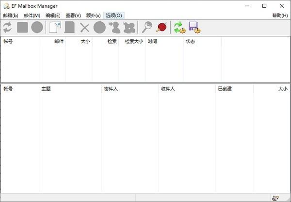 【邮箱管理软件下载】EF Mailbox Manager v1.9.0.9免费版
