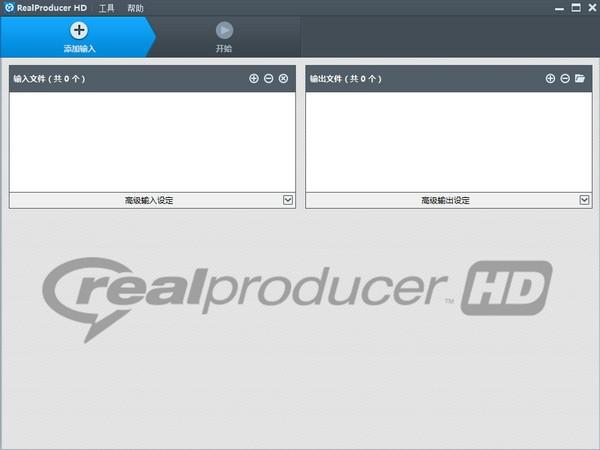 音频/视频制作工具_RealProducer HD v16.1.0.1免费官方版