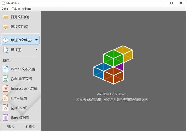 办公套件_LibreOffice v6.3.1.2免费官方版