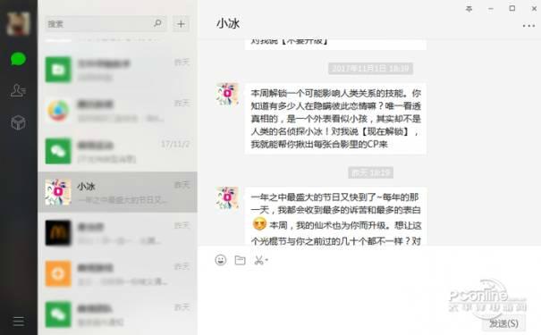 WeChat微信PC版 V2.6.8.68官方电脑版