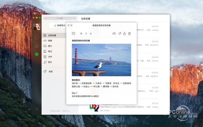 微信Mac版客户端 V2.3.26.18免费正式版