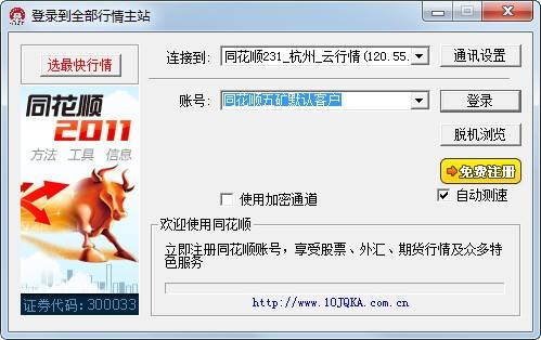 【股票软件下载】五矿证券同花顺 v19.08.30免费官方版