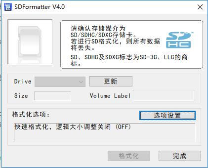 内存卡/sd卡修复工具大师 v4.0免费官方版