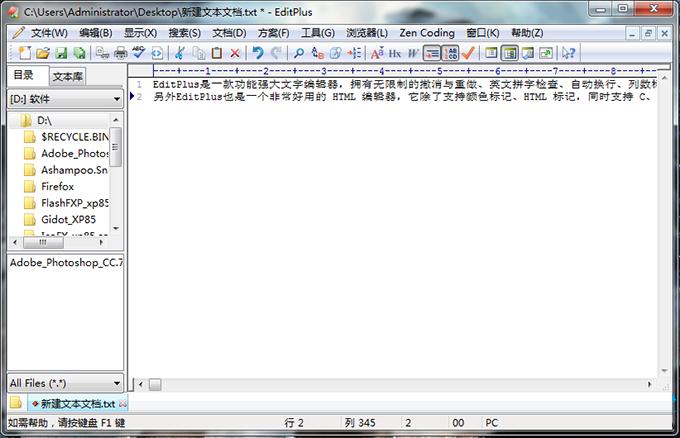 EditPlus文本编辑器 V5.2.0.2434 中文免费版(32/64位)