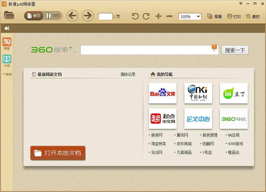 极速PDF阅读器 V3.0.0.1039官方正式版