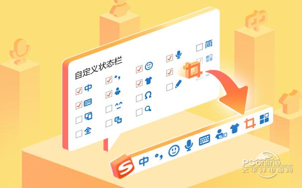 汉字拼音输入法软件|搜狗输入法 9.4.0b正式版