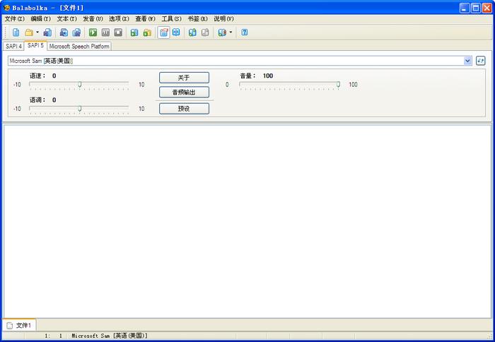 文本转语音工具下载 TTS文本转语音朗读软件(Balabolka) V2.15.0.710正式版