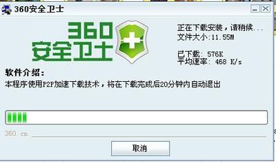 360安全卫士官方包 360win10升级助手 V10.2.0.1024