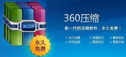 文件解压压缩工具|360压缩 V4.0.0.1010免费官方版