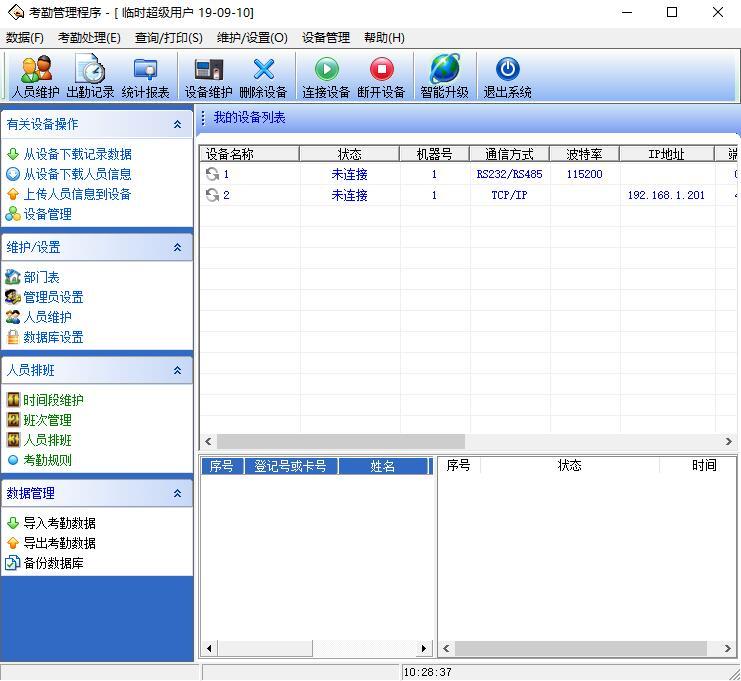 【考勤办公软件下载】考勤管理系统标准版 V3.6.8最新版