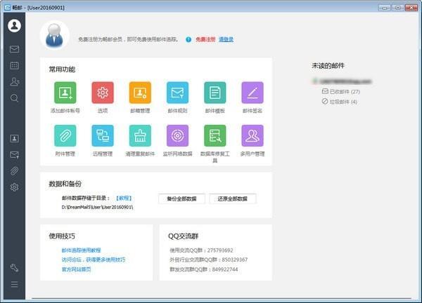 邮箱客户端_畅邮(Dreammail Pro) v6.2.3.5免费官方版