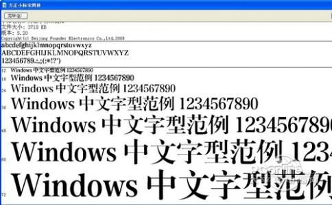 政府文件标准字体_方正小标宋简体字体 免费官方版