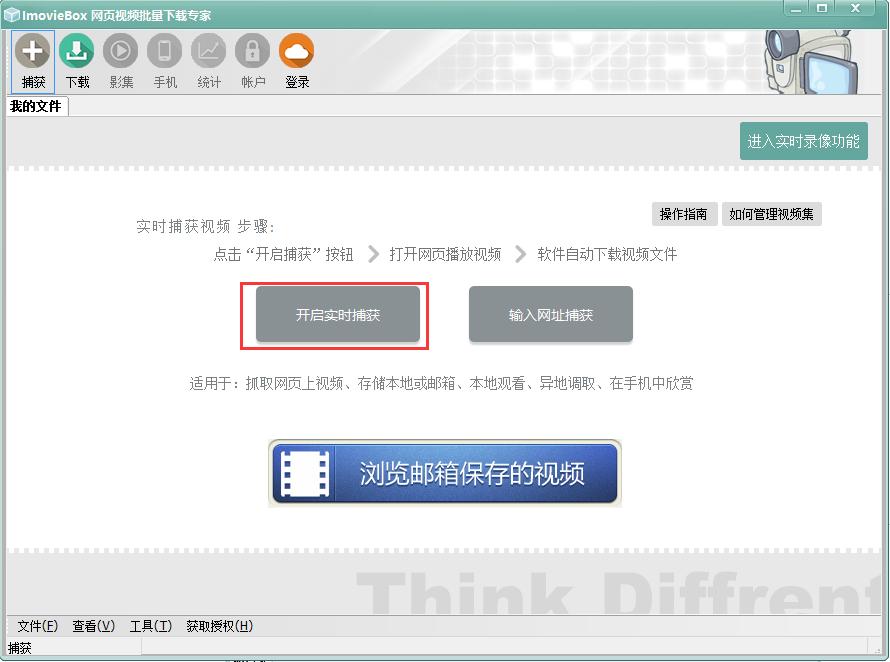 网页视频下载工具_ImovieBox V5.9.20免费版
