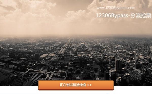 自动抢票软件下载|12306bypass分流抢票 v1.13.57免费官方版