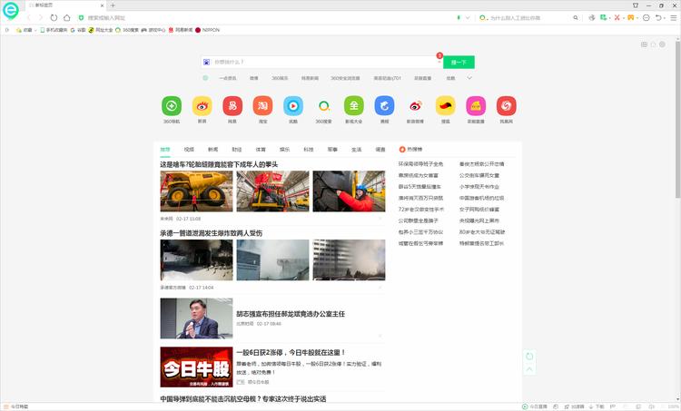 浏览器下载|360浏览器 v10.0.2071.0最新官方版