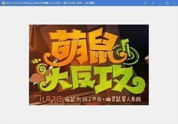 【看图软件下载】ABC看图 v3.1.0.1免费官方版