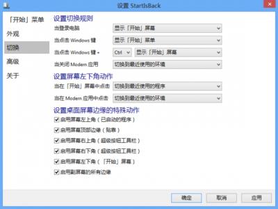 win10开始菜单软件_StartIsBack v2.8.9.0中文注册版