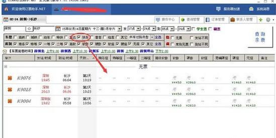 火车票订购辅助工具|12306订票助手 v2019.9.5.0正式NET版