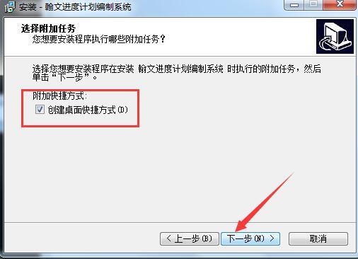 翰文项目进度计划编制及管理系统 V19.7.2免费官方版