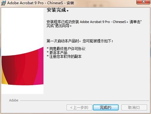 Adobe Acrobat Pro9 最新破解版版 Adobe Acrobat Pro9.0序列号免费下载