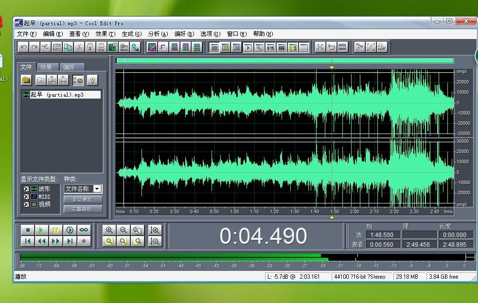 音乐制作软件cool edit pro 2.1 中文破解版 cool edit pro 免费下载