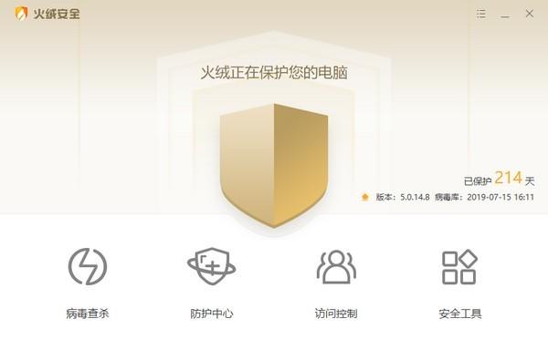 火绒安全 v5.0.25.13最新正式官方版